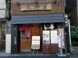 天神屋 お茶の水店 店舗