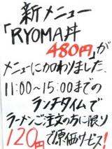 RYOMA丼 告知