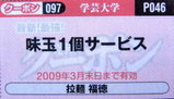 拉麺 福徳 クーポン券