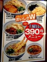 土曜日390円メニュー