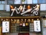 九州一番 代田店 店舗
