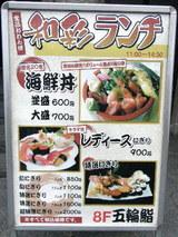 五輪鮨 西口店 ランチメニュー