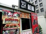 大つけ麺博 博多新風 店舗