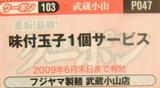 三ツ矢堂製麺 武蔵小山店 クーポン券