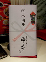蒙古タンメン中本 池袋店 祝8周年 手拭い