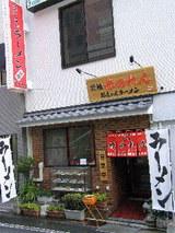 元祖赤のれん節ちゃんラーメン 店舗