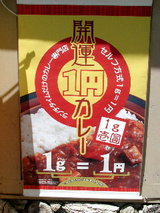 1円カレー ポスター