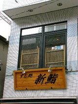 すし処 新鮨 店舗
