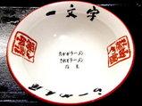 函館麺や 一文字 ドンブリの底