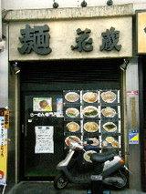 麺 花蔵 店舗