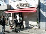 つけ麺 RAMPoW@多賀野