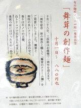 舞茸のクリーム麺 告知