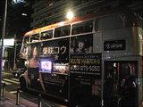 柴崎コウ バス