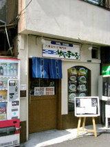 八重山そば専門店 ゆいまーる 店舗