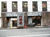 麺場 浜虎 店舗