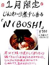 NIBOSHI 告知