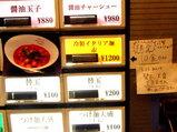 冷製イタリア麺 赤 券売機