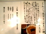 とんこつ魚貝炙り角煮つけ麺 告知