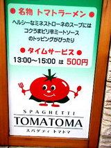 トマトマ 看板