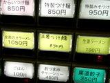 「玉葱つけ麺」  券売機ボタン