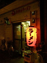 八ちゃんラーメン 薬院店 店舗