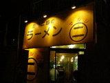 ラーメン○二 西新井大師店 店舗