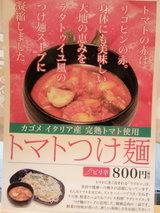 トマトつけ麺 告知