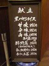 東京ハヤシライス倶楽部 メニュー