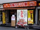 太陽のトマト麺 水道橋支店 店舗