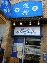 麺屋 龍神 店舗