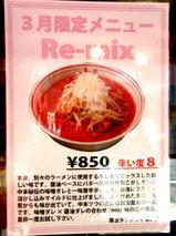 Re-mix 告知