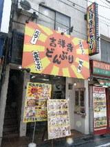 吉祥寺どんぶり 高田馬場店 店舗