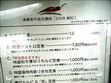 壱語屋メニュー