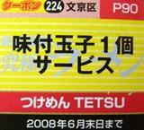 つけめんTETSU クーポン券