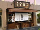 豆金餃子 太子堂店 店舗