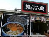 大つけ麺博 頑固麺飯魂 気むずかし家 店舗