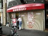 恵比寿ラーメン 店舗
