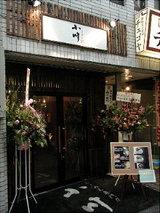 らーめん専門店 小川 渋谷店 店舗