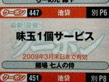 麺場 七人の侍 クーポン券