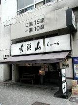 らーめん 山頭火 渋谷店 店舗