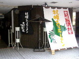 まるごと北海道 札幌みそラーメン店 三軒茶屋店 店舗