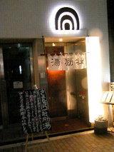 青山 牡励湯 店舗