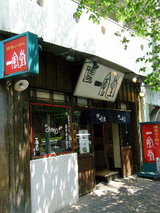 一風堂 恵比寿店 店舗