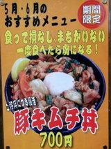 豚キムチ丼 告知