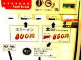 太麺堂 券売機