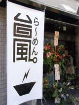 ら〜めん専門店 台風 店舗