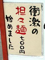拉麺 おくど 坦々麺 貼り紙