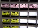 青島食堂 秋葉原店 券売機