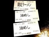 北海道産ウニとジュレの塩冷し中華 食券