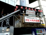 日本食肉流通センター エビス焼肉部隊 店舗